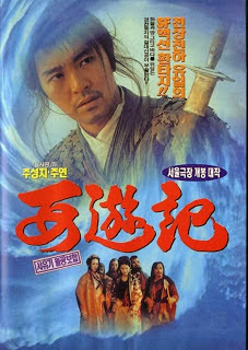 A Chinese Odyssey, Part 1: Pandora's Box (1994) Online