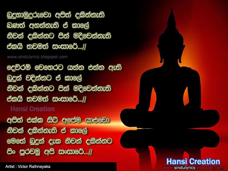 Sinhala songs lyrics victor rathnayaka songs lyrics