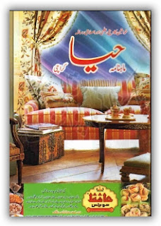 Haya Digest January 2012 pdf