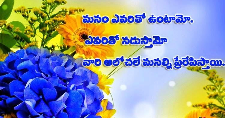 personality development quotes in telugu legendary