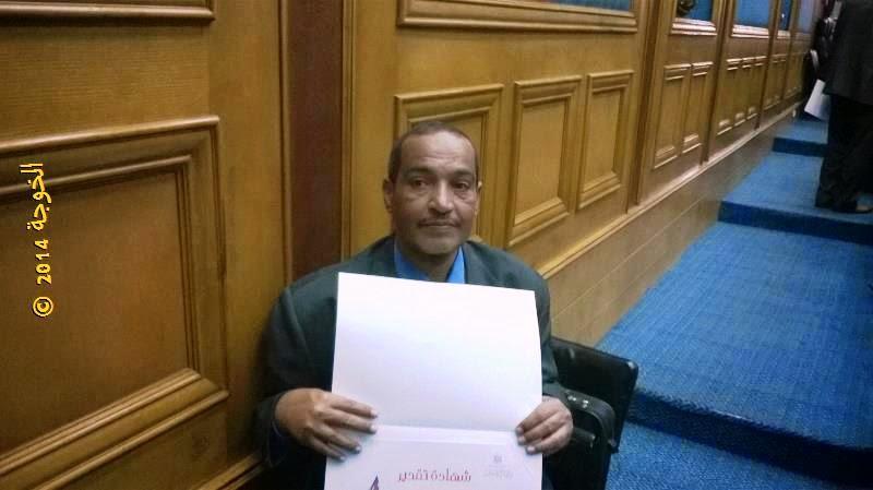 الحسينى محمد ( الخوجة ) فى حفلة تكريم وزير التربية والتعليم للمشاركين فى اعداد قانون التعليم 2014
