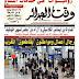 جريدة وقت الجزائر pdf للتحميل يوميا wakt eldjazair