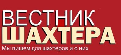 """Вестник шахтера"""