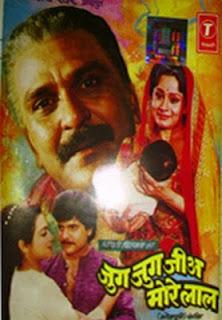 bhojpuri movie watch online