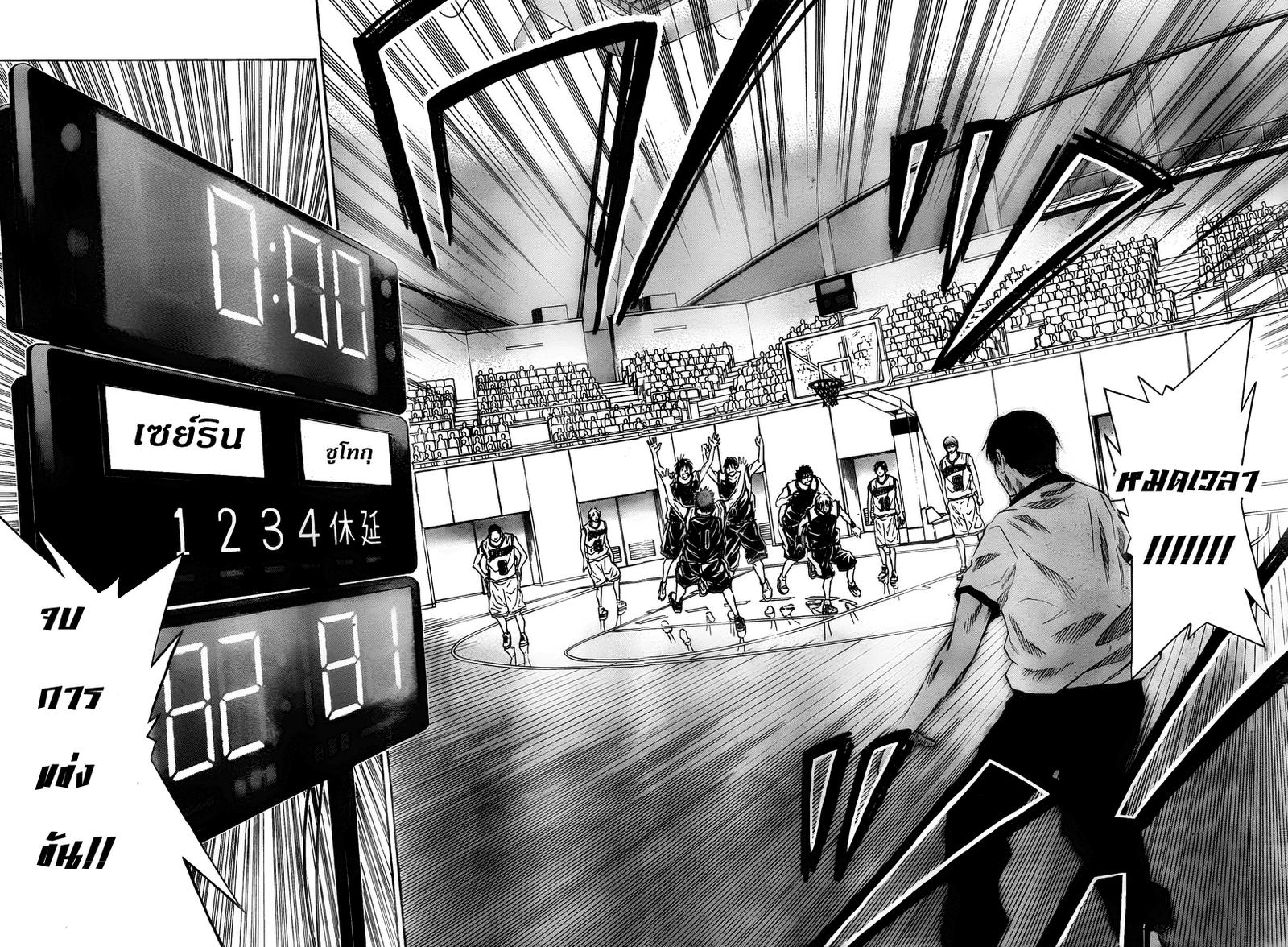 อ่านการ์ตูน Kuroko no Basket 35 ภาพที่ 9