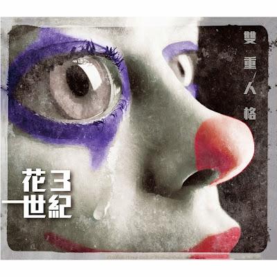 [Album] 花世紀3 雙重人格 - WhatCentury/花世紀樂團