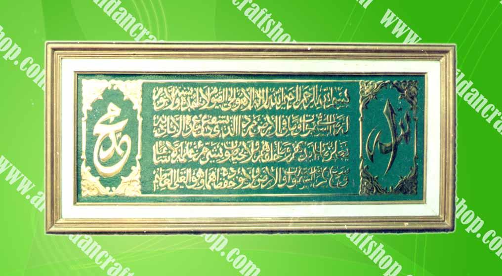 kerajinan kaligrafi kuningan murah ayat kursi unik indah elegan
