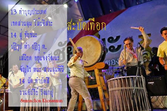 บทกวี สะบัดเทือก Samunchon Khonsamun สามัญชน