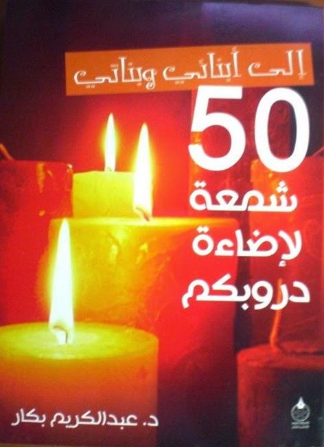 كتاب إلى أبنائي وبناتي 50 شمعة لإضاءة دروبكم - عبد الكريم بكار