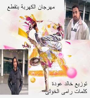 تحميل مهرجان الكهربة بتقطع شعبى جديد 2012