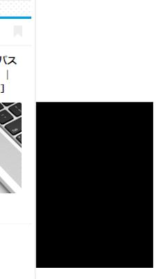 Chrome : ページの一部が本来そこには存在しないはずの 四角い形状で黒く塗りつぶされている状態  この画像では、ページの内容の外に黒いブロックが出現しているが、 ページの本文の上に黒いブロックが出現することもある