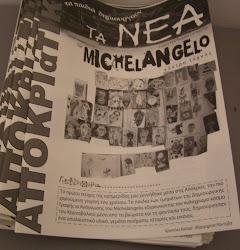 Κέντρο Τεχνών Michaelangelo