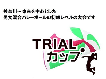 TRIALカップ