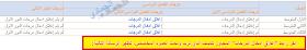طريقة مشاهدة النتائج في نور Noor للمرحلة المتوسطة و الثانوية الأول و الثاني 1.png