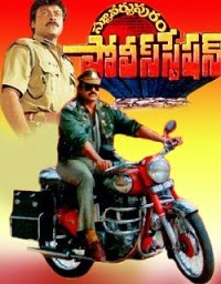Stuvartpuram Police Station telugu Movie