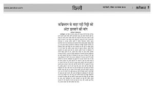 sarokar hindi news paper page-3 date-15-11-2015