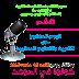 اليوم المفتوح حول التكوين والتعليم المهنيين بإذاعة الجزائر من برج بوعريريج