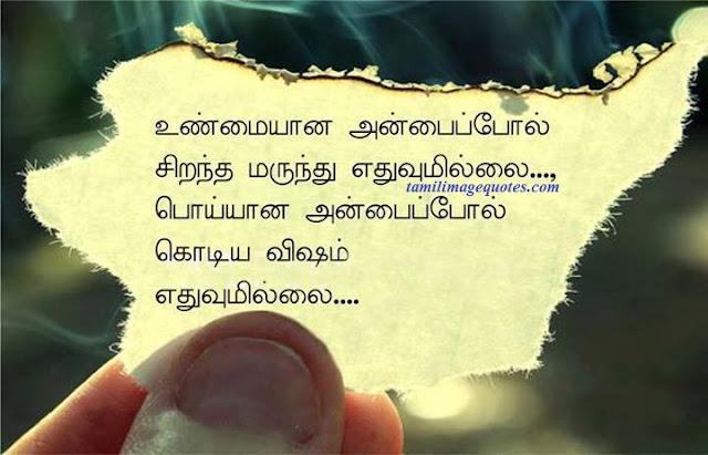 Anbin Thathuvam