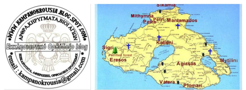 2 ήμερη Εκδρομή Μυτιλήνη