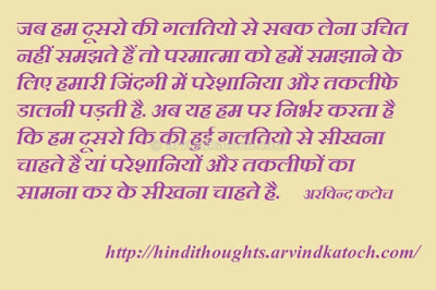 Hindi Thought, Quote, depend, mistake, Wallpaper