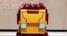 LEGO ブリックヘッズ アイアンマン