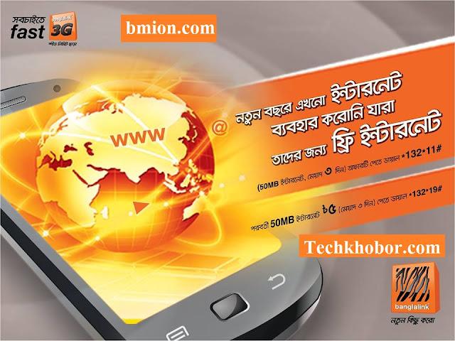 Banglalink-3G-50MB-Free-Internet-Dial-*132*11#