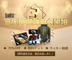 Gearbest 3周年記念 大セールキャンペーン