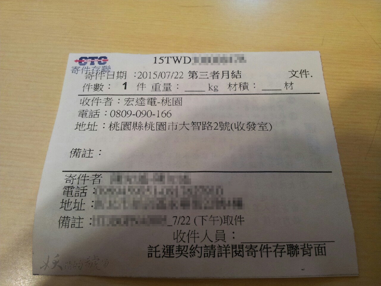 20150806 45 - HTC Butterfly S 相機紫光 - 過保維修記(已s-off + Unlocked)
