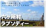 六ヶ所村ラプソディーofficial