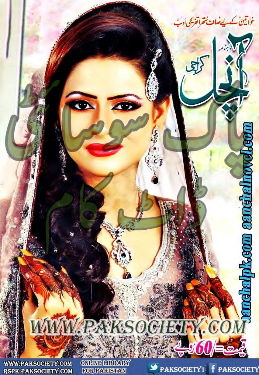 Aanchal Digest February 2015