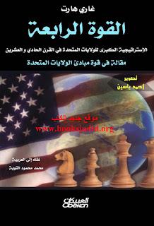 حمل كتاب القوة الرابعة الإستراتيجية الكبرى للولايات المتحدة في القرن الحادي والعشرين - غاري هارت
