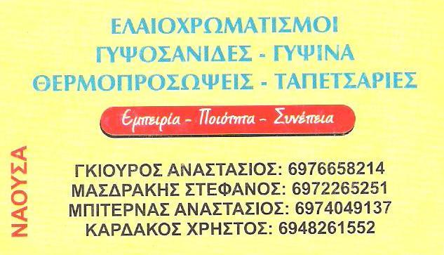ΕΛΑΙΟΧΡΩΜΑΤΙΣΜΟΙ
