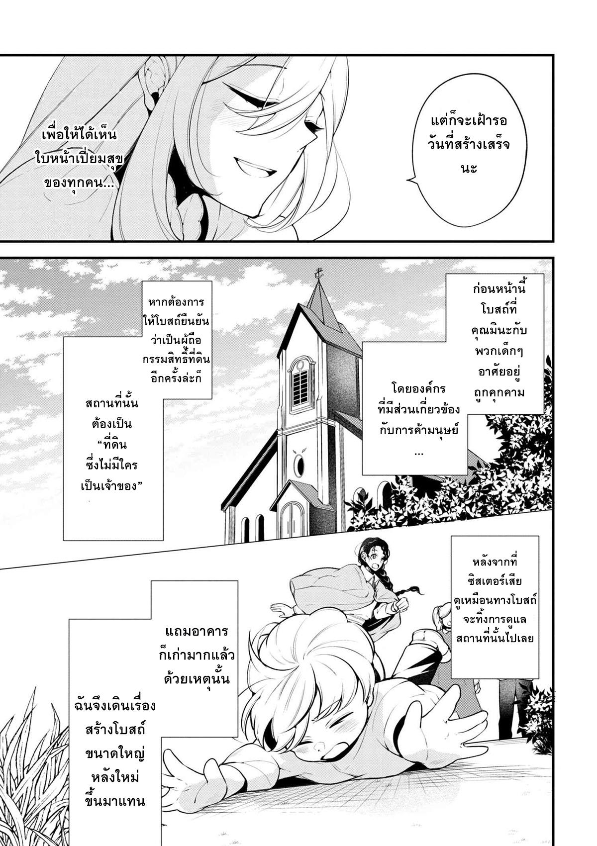 Koushaku reijou no tashinami ตอนที่ 39 TH แปลไทย