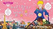 Little Prince Lighting Festival