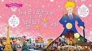 Little Prince Lighting Festival