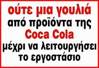 ΟΥΤΕ ΜΙΑ ΓΟΥΛΙΑ ΑΠΟ ΤΑ ΠΡΟΙΟΝΤΑ ΤΗΣ COCA COLA