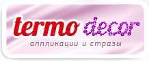 ТЕРМОТРАНСФЕРЫ