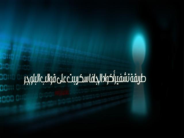 طريقة تشفير أكواد الجافا سكريبت على قوالب البلوجر paked JavaScript code