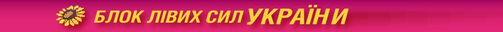 Блок лівих сил України