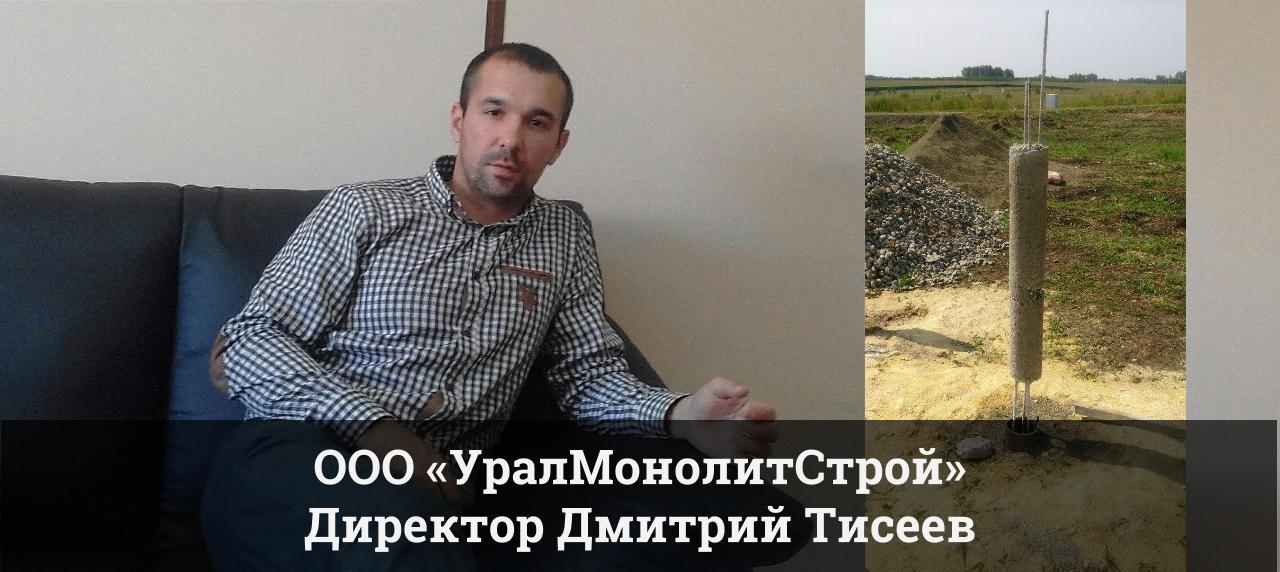 ООО «УралМонолитСтрой», Тисеев Дмитрий