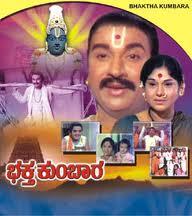 Bhakta kumbara movie