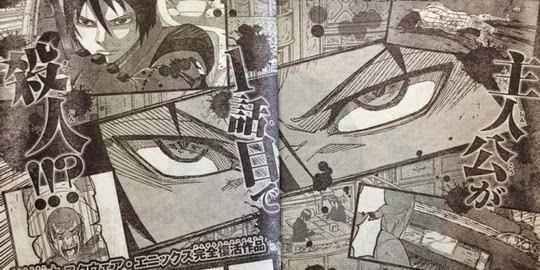 Actu Manga, Manga, Seishi Kishimoto, Shonen Gangan, Sukedachi Nine,