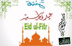 صورة خلفيات عيد الفطر المبارك Eid al-Fitr HD Wallpapers 2013