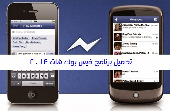 تحميل برنامج فيس بوك شات 2014 Download Facebook Messenger للكمبيوتر و للبلاك بيرى و الاندرويد و الايفون