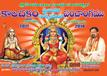 Kalachakram Gargeya Panchangam 2017-18