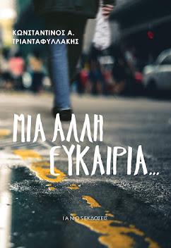 Κωνσταντίνος Α. Τριανταφυλλάκης - Μια άλλη ευκαιρία...