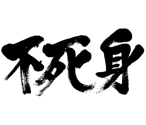 invulnerability in brushed Kanji calligraphy