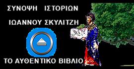 ΣΥΝΟΨΗ ΙΣΤΟΡΙΩΝ  Ι.ΣΚΥΛΙΤΖΗ