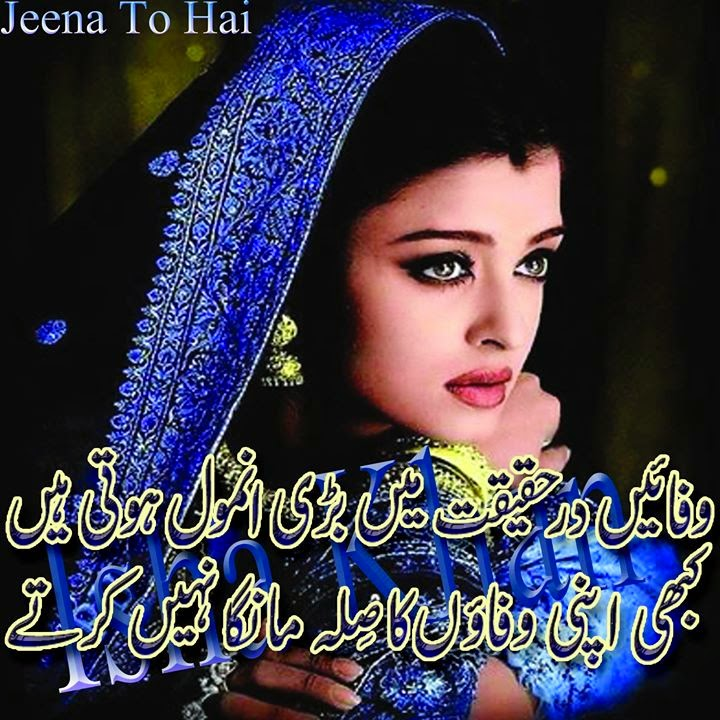 Anmol SMS Shayari In Urdu