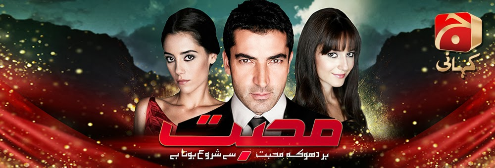 geo kahani drama mohhbat is turkish drama and geo kahani dubbed and
